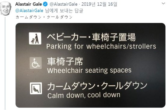 1조 쓴 도쿄올림픽 주경기장 '황당 영어표기'에 글로벌 망신살