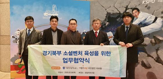 대진대학교, 경기북부 창업생태계 구축 위해 본격적 행보 박차