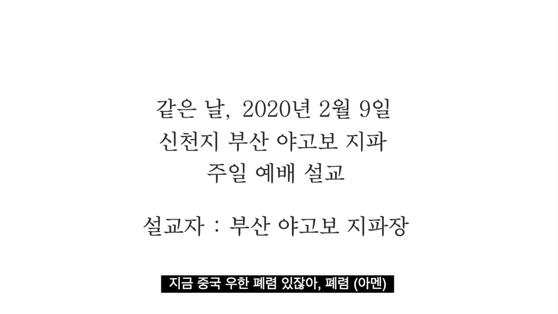 [종말론사무소 유튜브 캡처]
