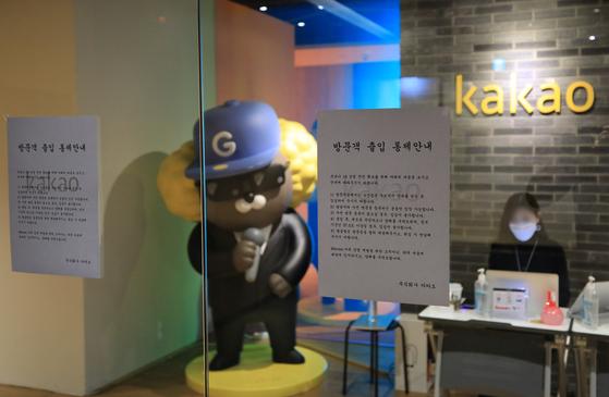 코로나19 확산에 따라 기업의 재택근무가 늘고 있다. 지난 26일 전직원 재택근무에 들어간 카카오 판교 본사 모습. [뉴스1]