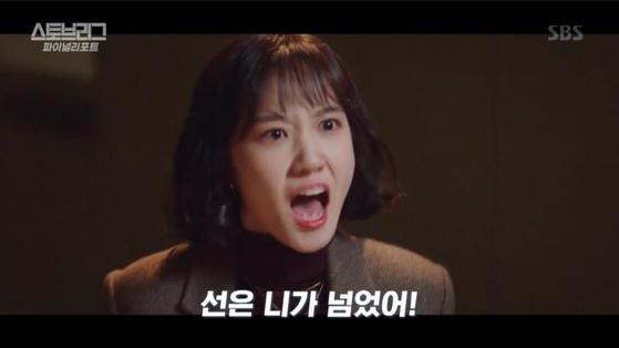 드라마 '스토브리그'에서 여성 운영 팀장 이세영 역할로 활약한 박은빈. [사진 SBS]