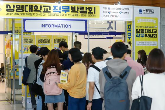 〈지난 9월 상명대 대학일자리센터에서 개최한 직무박람회에 많은 학생이 참가했다.〉