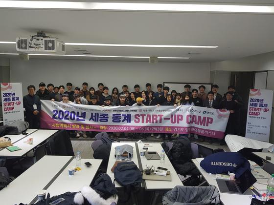 '세종 동계 Start-up Camp'가 끝난 후 참가자들이 단체사진을 찍고 있다.
