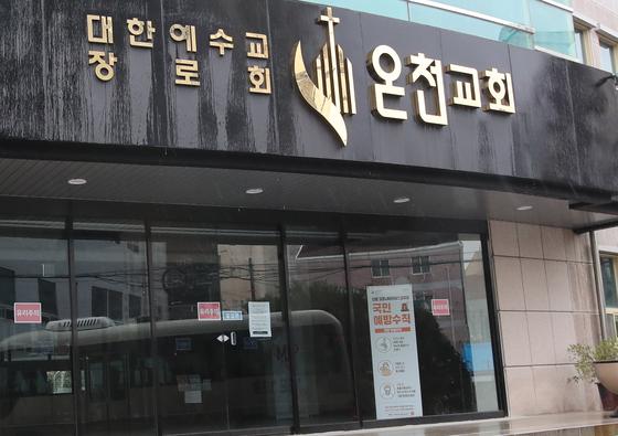 확진자 29명 나온 온천교회···10분 머문 30대 교사도 감염됐다