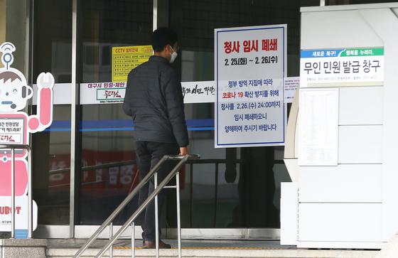 26일 대구시 북구 산격동 대구시청 별관에 폐쇄를 알리는 안내문이 붙어있다. 연합뉴스