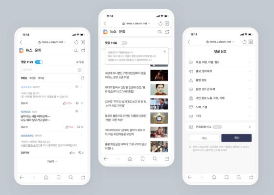 카카오·다음 뉴스 개편안···한남 김치녀 댓글 못 쓴다