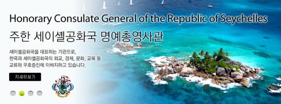 아프리카 휴양지 세이셸도 '여행권고문 발행'…사실상 한국인 입국금지