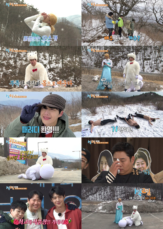 KBS 2TV '1박 2일 시즌4'