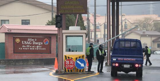 25일 오후 대구의 캠프 워커 미군기지 출입문에서 부대 관계자들이 차량 출입을 통제하고 있다. [연합뉴스]