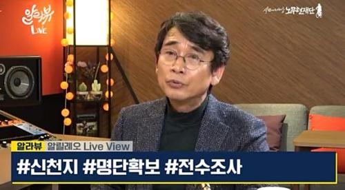 유시민 노무현재단 이사장[유튜브 캡쳐]