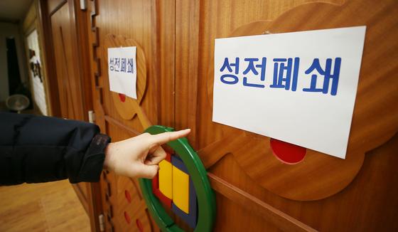 21일 신종코로나바이러스 감염증(코로나19) 확산 방지를 위해 제주에 있는 신천지 교회 문이 폐쇄돼 있다. 연합뉴스