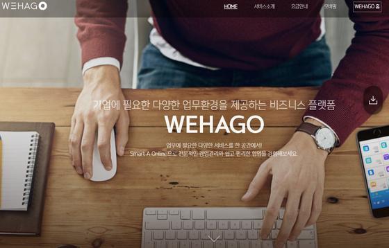WEHAGO 홈페이지[중앙포토]