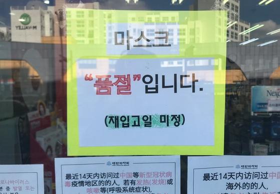 27일 서울 강서구 약국에 '마스크 품절' 안내문이 붙어 있다. 이날 대부분의 약국에서 마스크 구입이 불가능했다. 문희철 기자.
