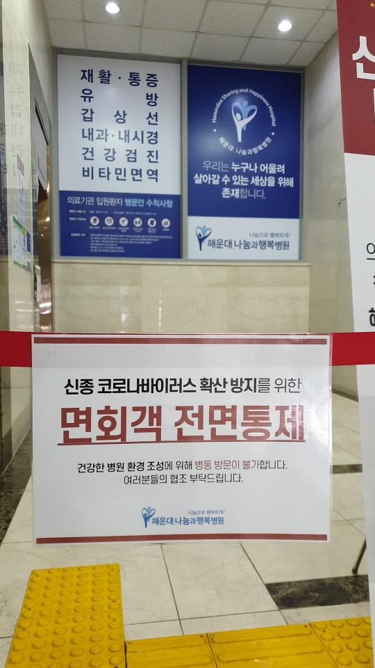 물리치료사와 간호조무사가 코로나 19 환자로 밝혀진 해운대구 나눔과행복병원. 송봉근 기자