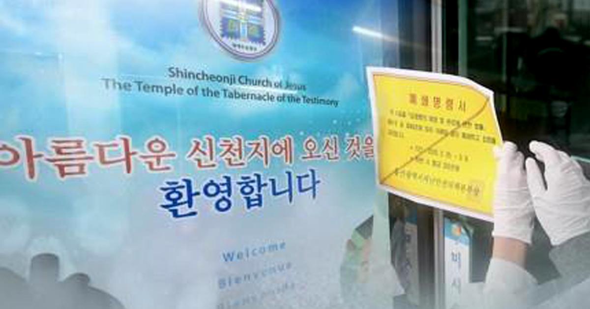 신천지예수교 대구교회 신자들에 대한 신종 코로나바이러스(코로나19) 검사 1차 결과가 나왔다. 연합뉴스