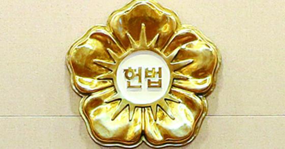 헌법재판소. 연합뉴스