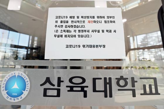 삼육대, 개강일 조정…3월 30일부터 등교, 도서관·체육관·후문 전면 폐쇄