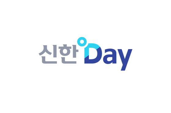 신한카드, 3일간 '신한데이' 진행