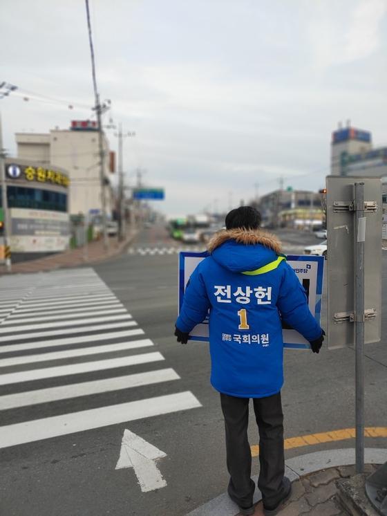 전상헌(경북 경산) 더불어민주당 예비후보가 한 교차로에서 지나가는 차량을 향해 지지를 호소하고 있다. [사진 전상헌 예비후보 캠프]