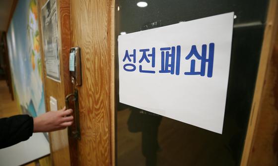 지난 21일 코로나19 확산 방지를 위해 제주에 있는 신천지 교회 문이 폐쇄돼 있다. [연합뉴스]