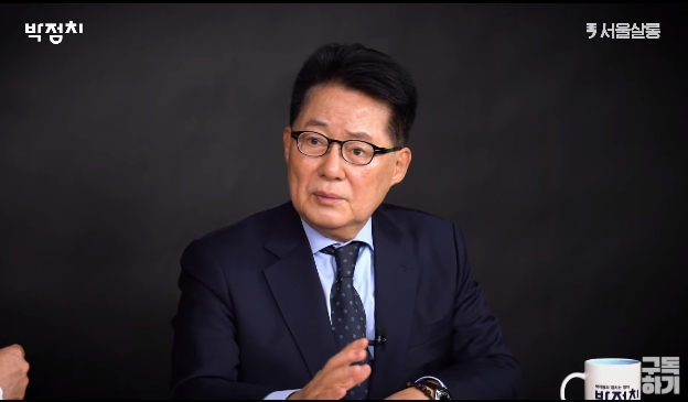 사진 유튜브 '박지원의 점치는 정치'