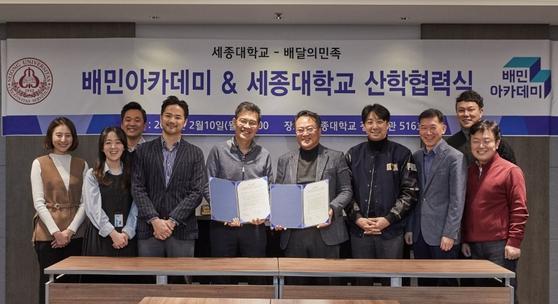 세종대 호텔관광대학, 배달의 민족과 산학협력 체결