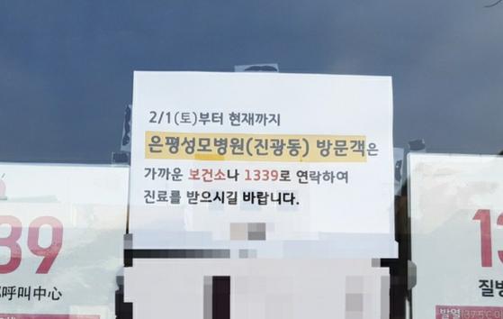 26일 서울의 한 산부인과 출입문에 '은평성모병원 방문객은 가까운 보건소로 가서 진료를 받길 바란다'는 내용의 안내 종이가 붙어 있다. 함민정 기자