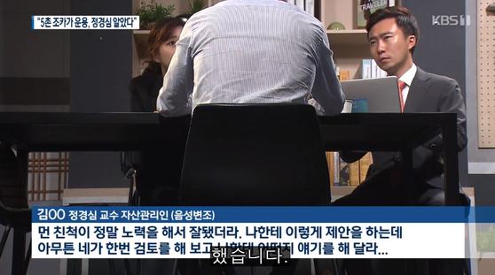 지난해 9월 11일 KBS의 정경심 동양대 교수 자산관리인 김경록씨 인터뷰 장면. [KBS 캡처]