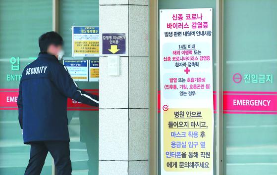 은평성모병원 응급실 잠정 폐쇄. 연합뉴스