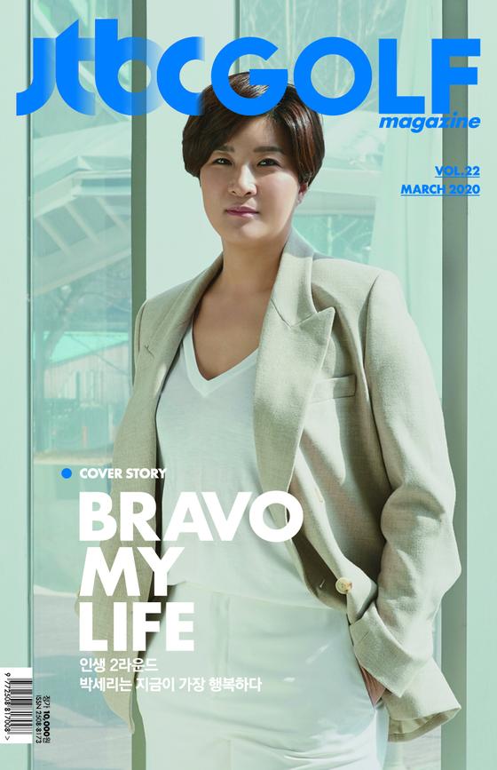 박세리가 표지 모델로 등장한 JTBC골프매거진 복간호.