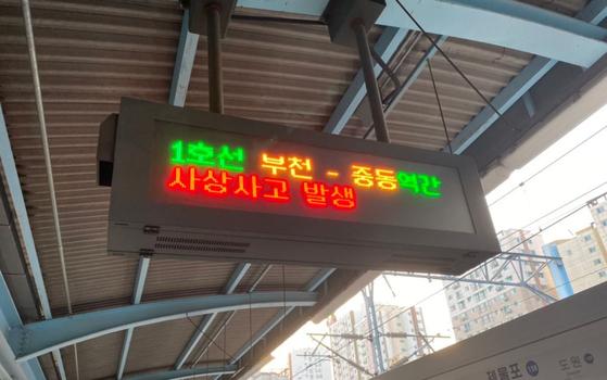 지하철 1호선 사고 관련 트윗. 사진은 트위터 사용자 @RXu8b2lf5sWrQQL가 올린 사진. 트위터 캡처