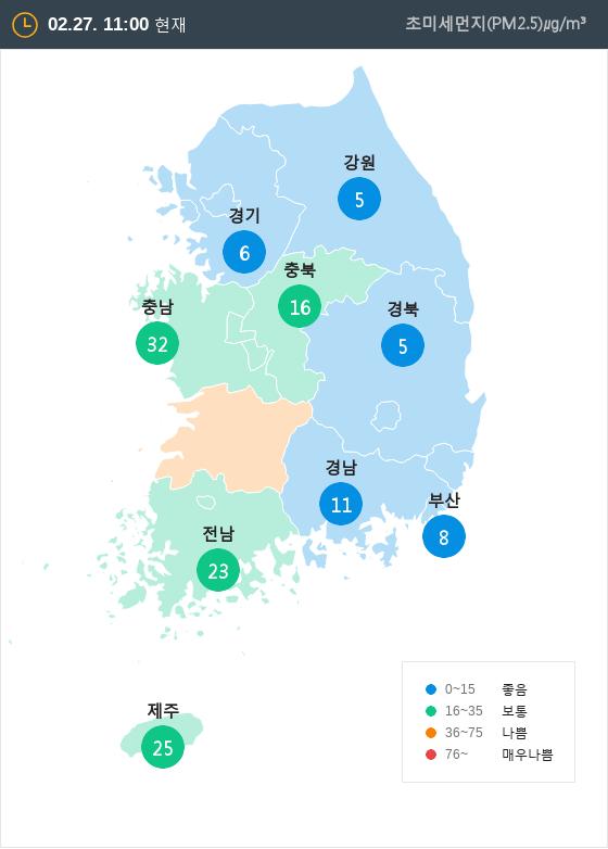 [2월 27일 PM2.5]  오전 11시 전국 초미세먼지 현황