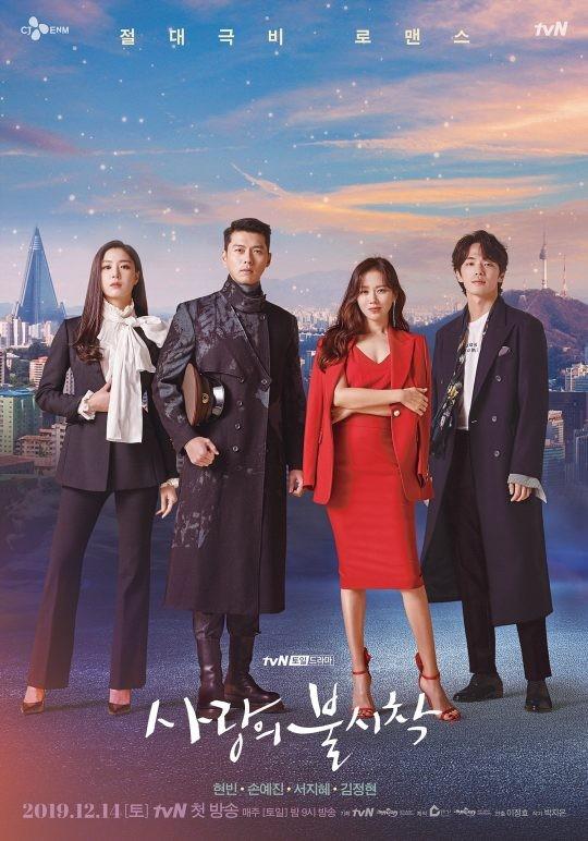 tvN 토일극 '사랑의 불시착'