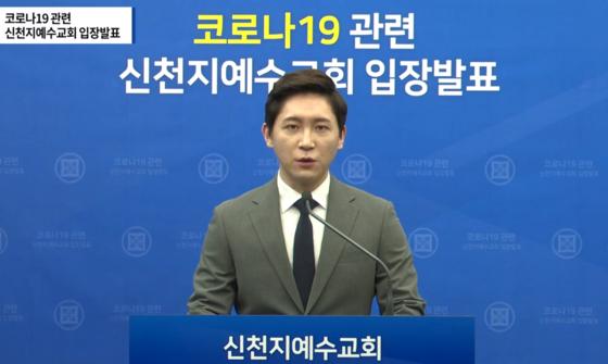 사진 신천지예수교 공식 유튜브 캡처
