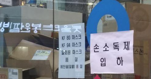 28일 오후 종로구 인사동의 한 약국 입구에 마스크가 품절됐다는 안내문이 붙어 있다. 박건 기자