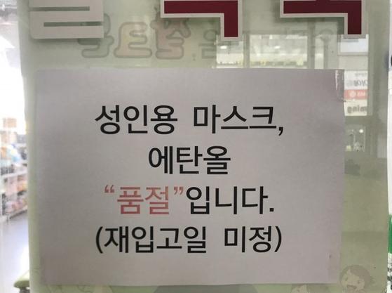 서울 강서구 마곡동의 한 약국이 지난 27일 '마스크 품절 및 재입고 일정 미정' 안내문을 붙이고 있다. 문희철 기자.