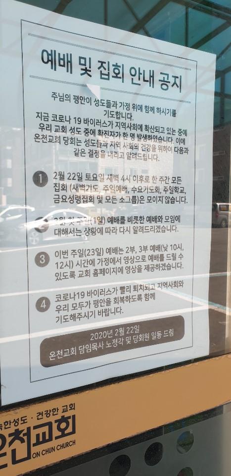 코로나 19 환자가 많이 발생하고 있는 온천교회 안내문. 송봉근 기자