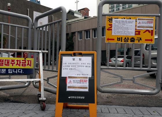 28일 부산 부산진구 한 성당 입구에 신천지 출입금지 문구가 적혀 있다. [연합뉴스]