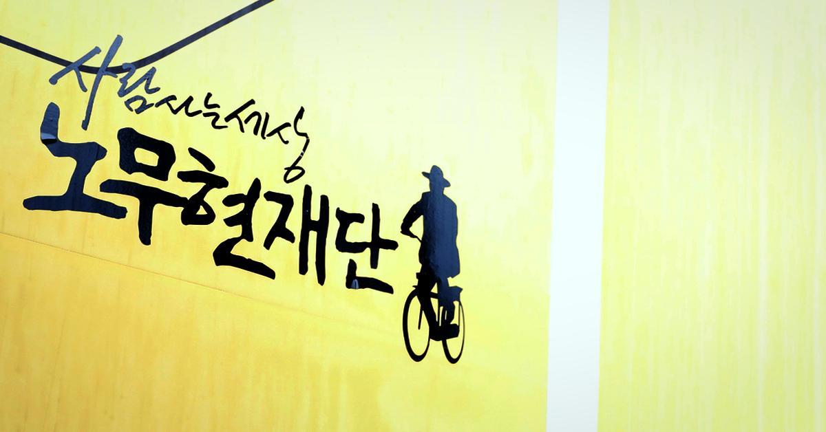 노무현재단. 연합뉴스