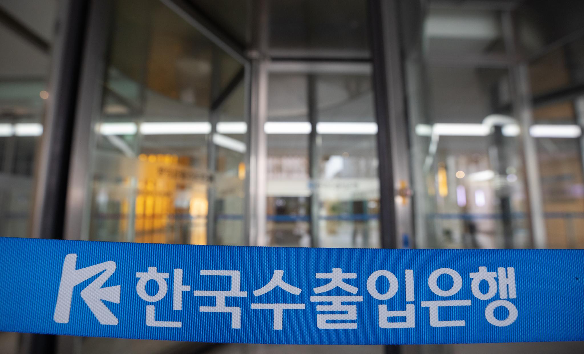 신종 코로나바이러스 감염증(코로나19) 확진자가 2,000명을 돌파한 28일 오전 서울 영등포구 한국수출입은행 본점이 코로나19 확진자 발생으로 폐쇄돼 있다. 은행권 본점 직원이 코로나19 확진자로 판명난 것은 이번이 처음이다. 뉴스1