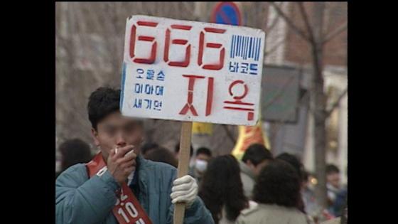 KBS 다큐멘터리 '아카이브 프로젝트 모던코리아' 시리즈 6편 '휴거, 그들이 사라진 날'에서 '바코드 666' 괴담을 퍼뜨리던 종말론자들. [사진 KBS]