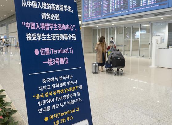 코로나19 사태가 이어지고 있고 중국인 유학생들의 입국을 앞둔 24일 인천국제공항 제2터미널 입국장에 관련 안내 문구가 설치되어 있다. [뉴스1]