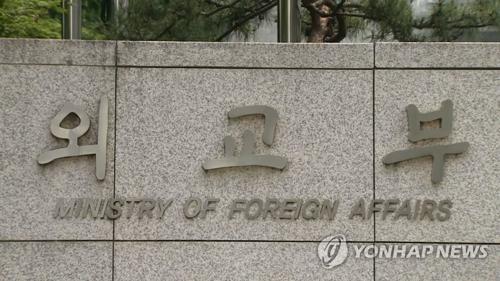 서울 외교부 청사. 연합뉴스