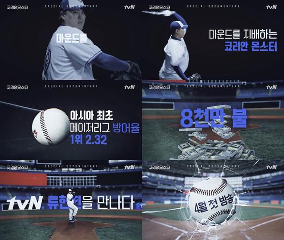 tvN '코리안 몬스터-그를 만든 시간'