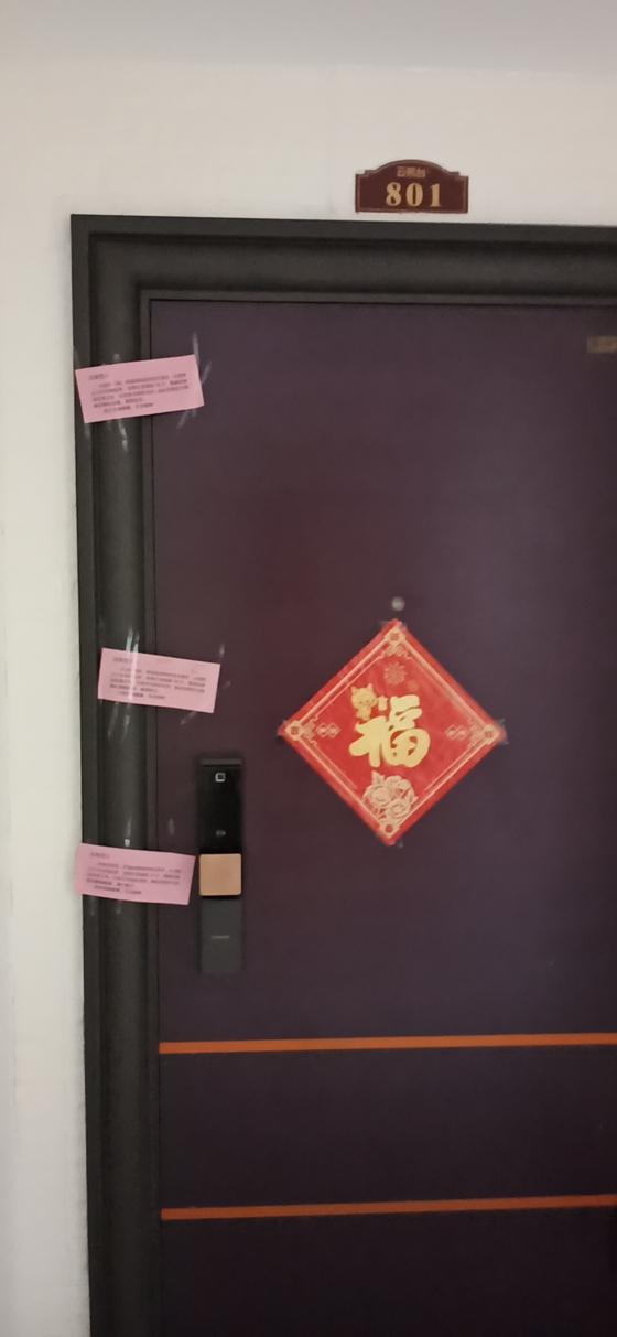 산둥성 칭다오시에 있는 양재경 중국 충칭 한인회장 자택 문이 빨간 딱지로 봉인됐다. [양재경 제공]