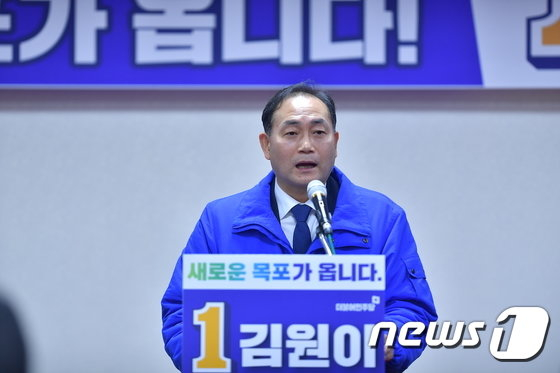 김원이 민주당 목포 예비후보. 뉴스1