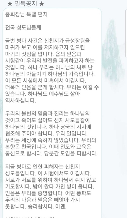 신천지 앱에 올라온 이만희 총회장의 '특별편지'. [연합뉴스]