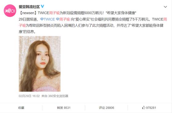 트와이스 멤버 쯔위가 한국의 신종 코로나바이러스 감염증(코로나19) 피해 극복을 위해 5000만원을 기부했다는 내용이 올라온 중국 SNS 웨이보 화면. 사진 웨이보 캡처