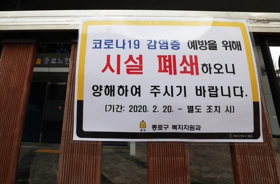 서울 종로구 종로노인종합복지관에 시설 폐쇄 안내문이 게시돼 있다. 이 사진은 기사와 관련이 없습니다. [연합뉴스]