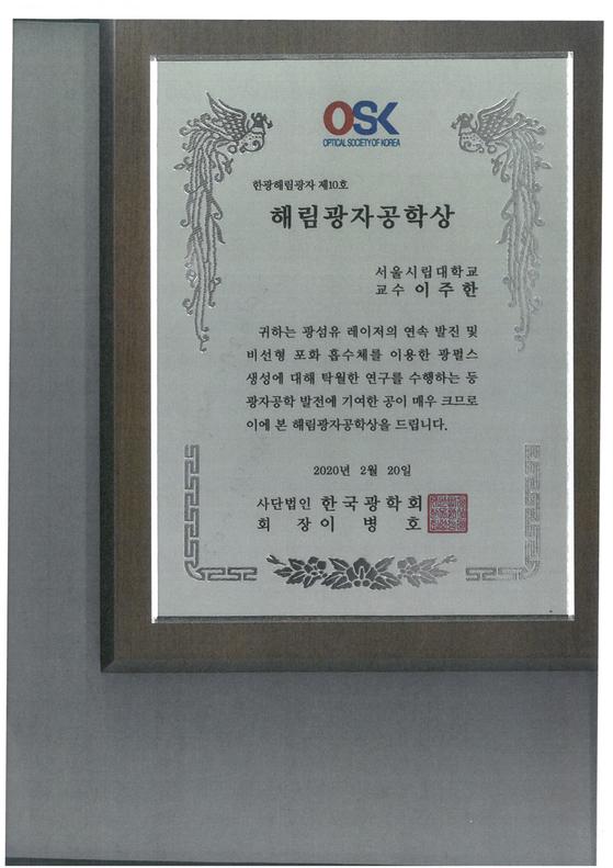 서울시립대학교 이주한 교수, 2020년도 해림광자공학상 수상
